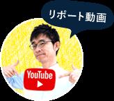 リポート動画