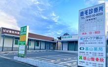 基山クリニックモール(平成30年開業予定)