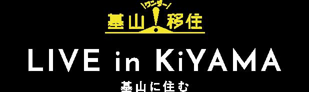 LIVE in KiYAMA 基山に住む