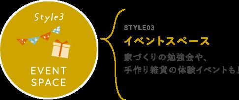 style04 家づくりの勉強会や、手作り雑貨の体験イベントも!