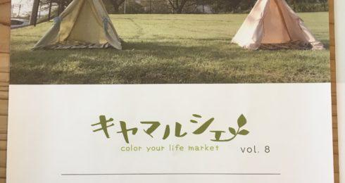 キヤマルシェ vol.8
