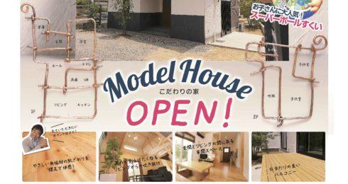 モデルハウス完成見学会開催!