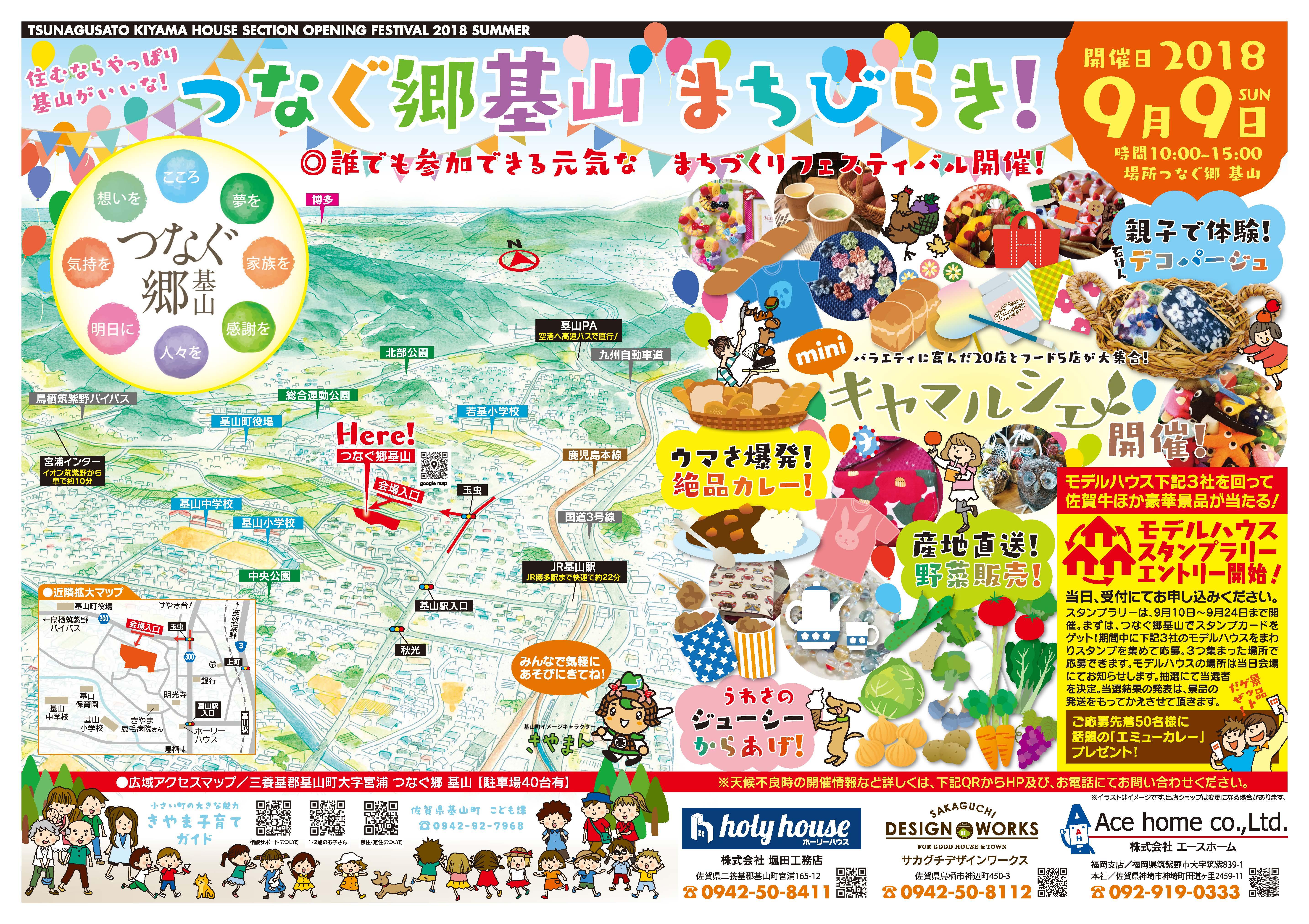 つなぐ郷基山 まちびらき開催!