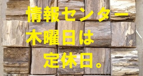 木曜日は定休日 m(_ _)m 不動産部