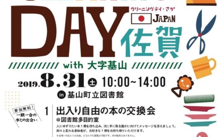 第2回 クリーニングデイ佐賀with大字基山(アップサイクルマーケット出店)