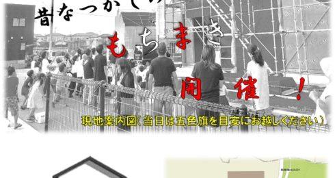 10月25日(金)もちまき開催