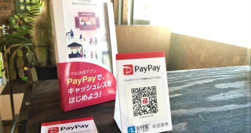 PayPay決済について