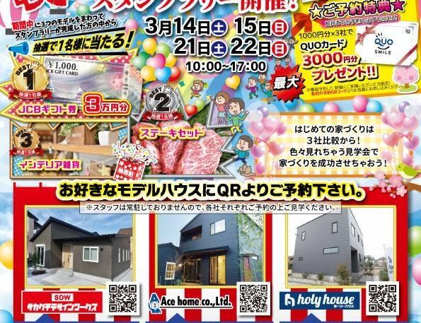 3社合同イベント 予約制モデルハウス見学会 3月14・15・21・22日開催!!